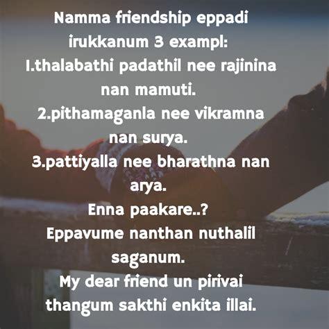 tamil friends kavithai new kavithai 2017 best