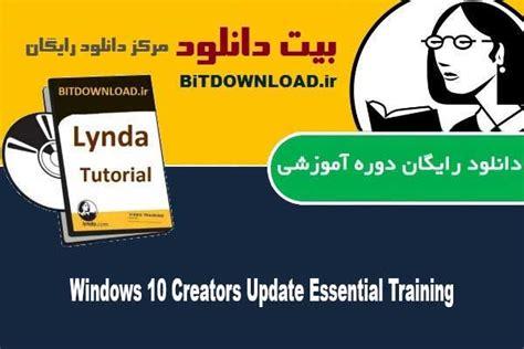 lynda windows 10 essential training tutorial keiso دانلود دوره آموزشی lynda windows 10 creators update