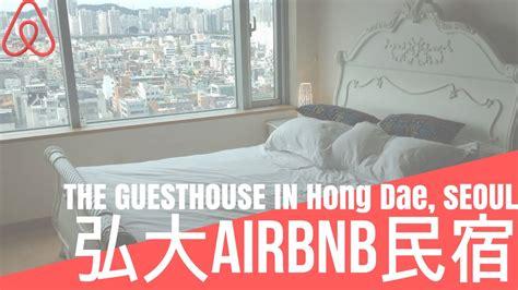 airbnb hongdae 韓國必住 弘大平靚正民宿 airbnb guesthouse in hongdae seoul 慳遊首爾