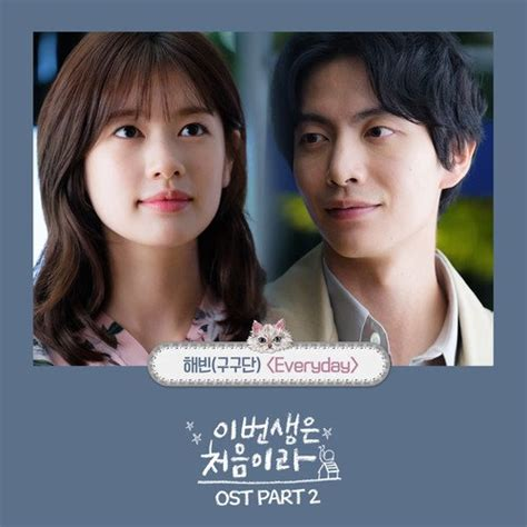 dramacool because this is my first time download haebin because this is my first life ost part 2