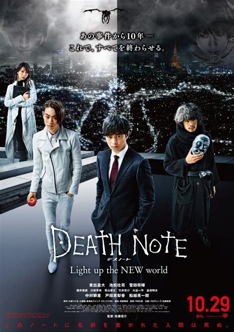 Light Up The by Note Light Up The New World Asianwiki