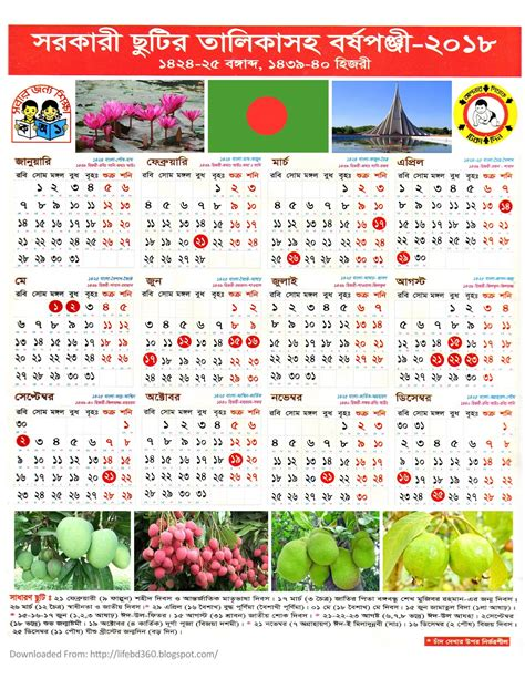 Calendar 2018 With Holidays In Bangladesh Bangladesh Government Calendar 2018 In