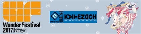 Chobirume Yoshiko les exclusivit 233 s du festival 2017 winter