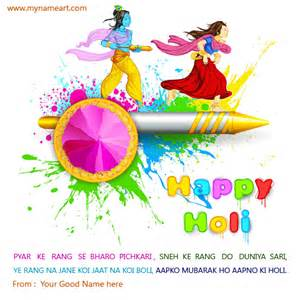 holi greetings with radha krishna celebration quotes with name wishes greeting card