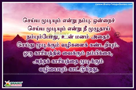 motivational quotes in tamil language with hd wallpapers trending tamil inspirational sayings in tamil tamil
