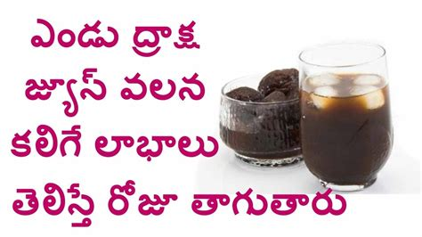benefits  prune juice natural health tips  telugu