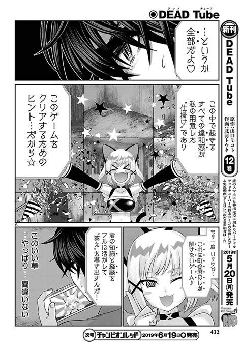 DEAD Tube - DEAD Tube Chapter 51 - Mangazuki Raws