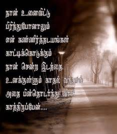 love feelings quotes in tamil tamil image quotes