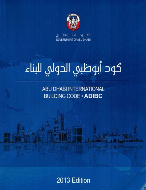 international building code 2013 abu dhabi international building code becomes