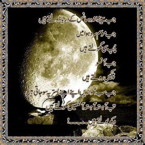 rekhta official site urdu poetry free to