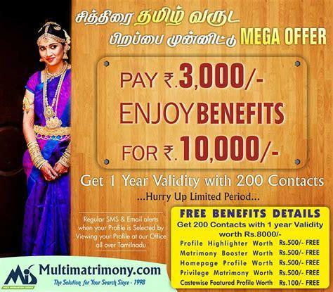 Tamil New Year Mega Offer!   Multimatrimony   Tamil