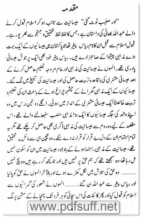 Aur Saleeb Toot Gayi by Abdullah Pdf Urdu Book Free Download - Kutubistan