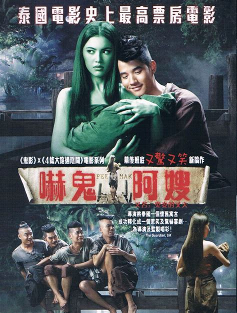 soundtrack film pee mak pee mak嚇鬼阿嫂 thai horror movie dvd