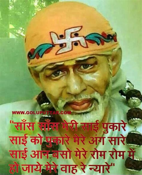 om sai ram sms sai baba thoughts quotes quotes