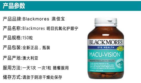 Blackmores Macuvision Macu Vision 125 Tabs 商品详情 51购悉尼代发平台