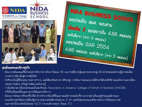 Mba Nida by Mba Nida Quality Assurance ผลประเม น สมศ สกอ 2012