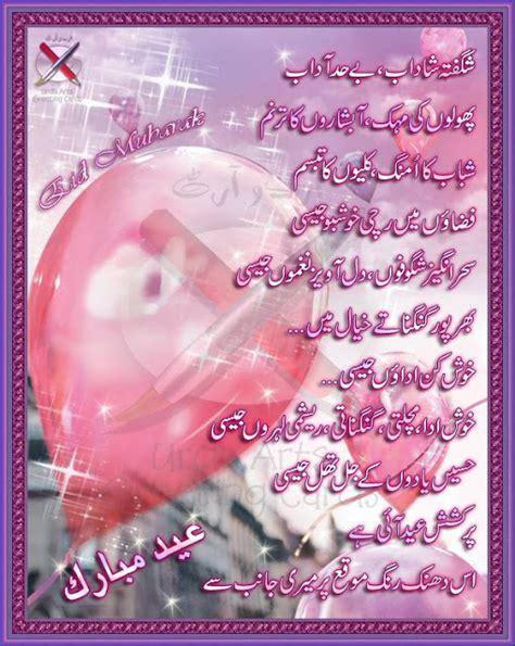 Duwa Poetry For Shadi Card by Shadi Mubarak Wallpapers Studio Design Gallery