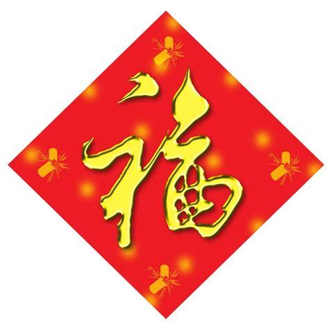 new year decorations to print 福到 techorz 囧科技祝各位 心想事成 萬事如意 恭喜發財 techorz 囧科技