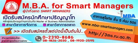 Regis Mba by Mba Smart Slide Regis Sm12 M B A For Smart Managers