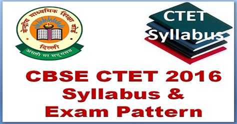 ctet pattern ctet february 2016 syllabus 2016 cbse ctet exam pattern