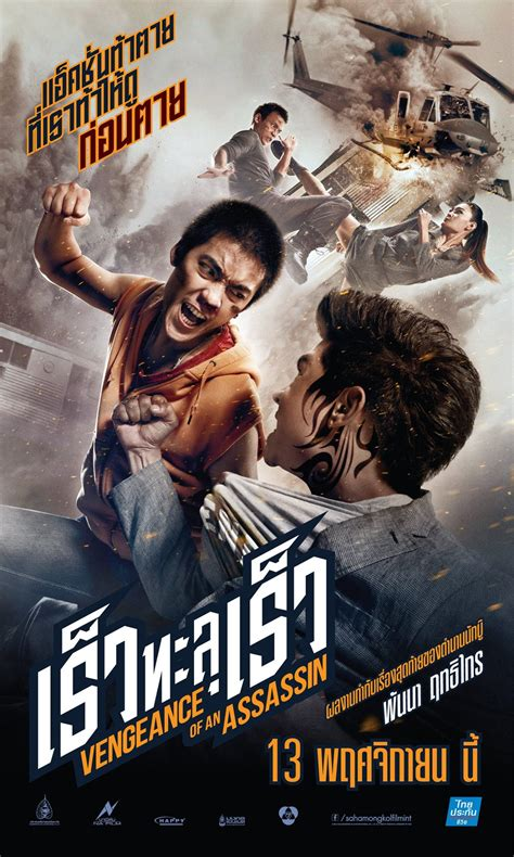 film thailand action 2015 vengeance of an assassin 2014 review asian film strike