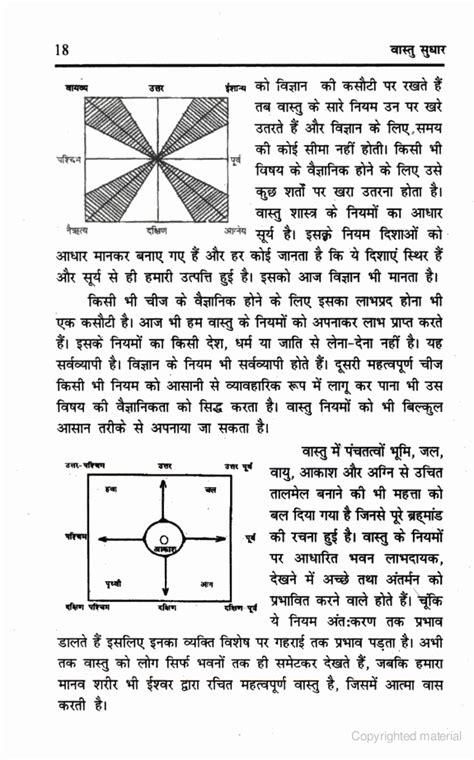 vastu tips for home design in hindi vastu in hindi vastu shastra in hindi vastu tips in