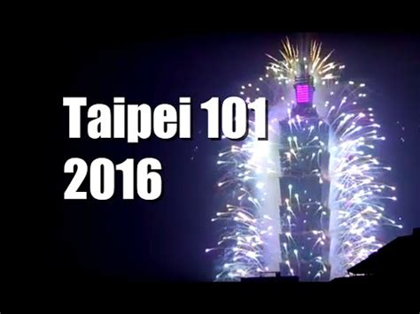 new year 2016 holidays taiwan 2016 taipei 101 new year fireworks 2016年台北101跨年煙火 taiwan