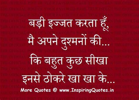 fake friendship quotes  hindi enemies thoughts suvichar