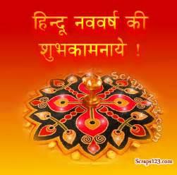 indian new year s days hem