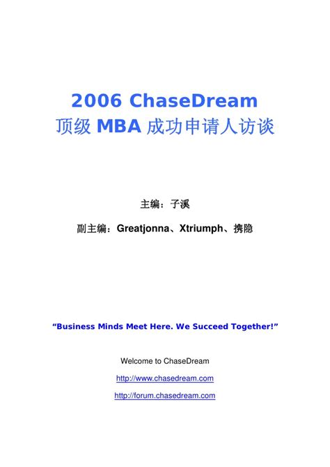 Chasedream Mba by 06年顶级 Mba 访谈 Mba 2006