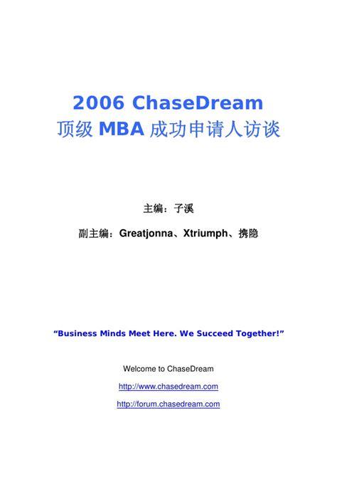 Chasing Dreams Mba 06年顶级 mba 访谈 mba 2006