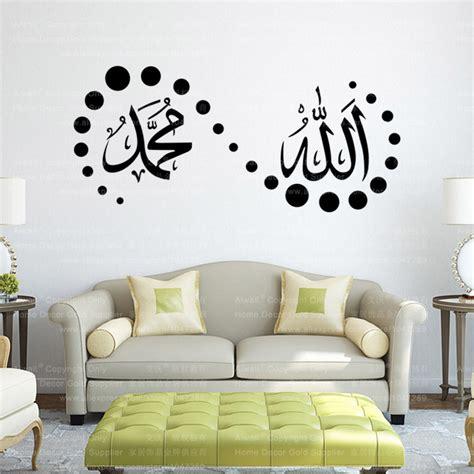 Wall Sticker Masjid 3 9332 islam wall stickers home decorations muslim bedroom mosque mural vinyl decals god allah