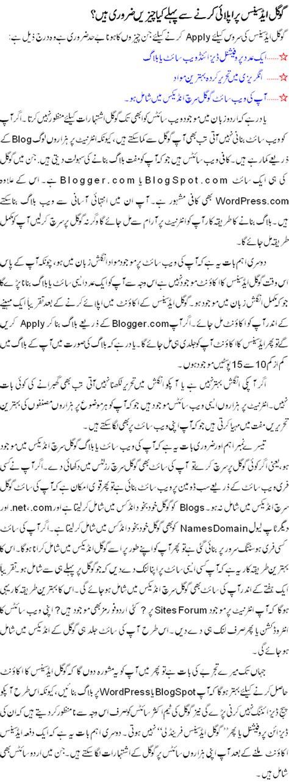 adsense urdu google adsense tutorial in urdu real pc gamers