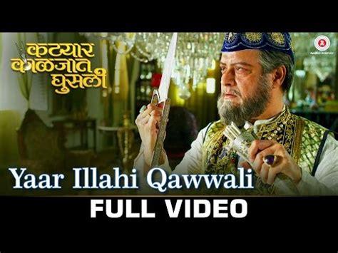 download film video misteri illahi sachin pilgaonkar as khansahab katyar kaljat ghusali mp3