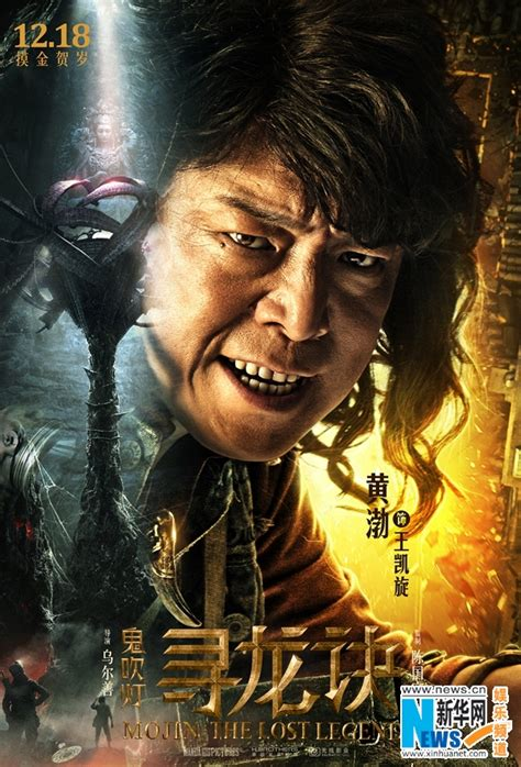 film online terlengkap nonton film online mojin quot the lost legend quot download