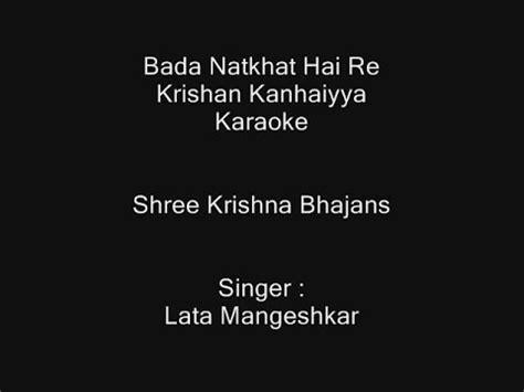 bada natkhat hai karaoke track bada natkhat hai re krishan kanhaiyya karaoke shree