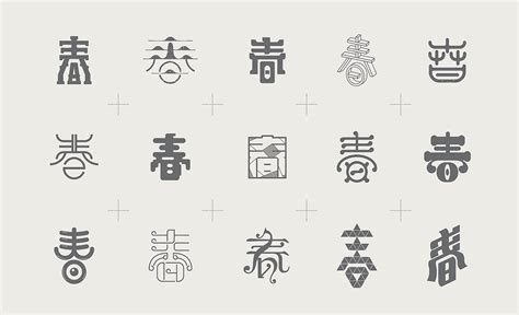 design font chinese 50p 春 chinese font character style design free chinese
