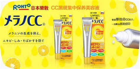 Jual Rohto Melano Cc Anti Spot Whitening Lotion Blemish Care Ori Japan rohto melano cc intensive anti spot acne essence 20ml