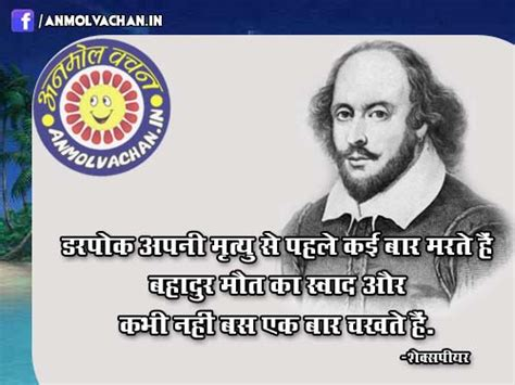 shakespeare biography in hindi quote of the day 11 february with suggestion tip william