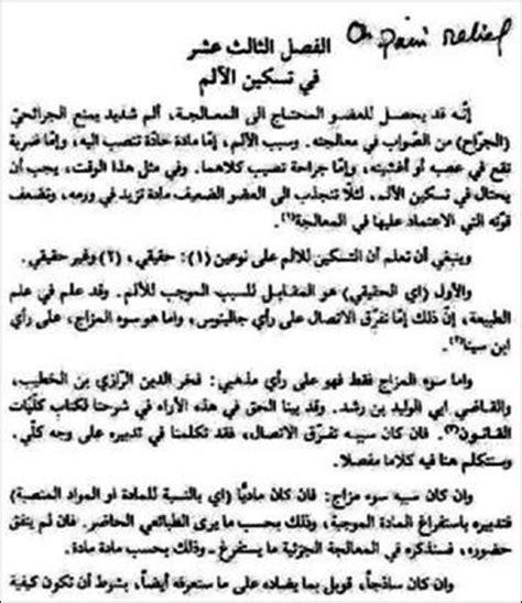thesis arabic translation arabic essay dissertationadviser x fc2 com