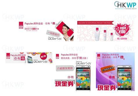 banner design hong kong photo albums archive 香港網頁設計 hong kong wordpress technology