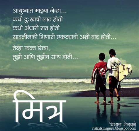 images of love msg in marathi vishal sms guru sms guru vishal vishal sms collection