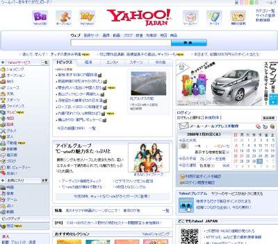 Email Yahoo Japan | yahoo hdegitimphoto7 bloguez com