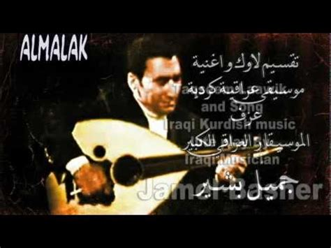 songs iraqi iraqi kurdish music جميل بشير youtube