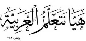 bahasa arab blogs gambar dan yang lainnya di