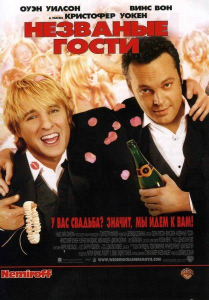 Wedding Crashers Poster by Wedding Crashers 2005 Poster Freemovieposters Net