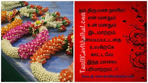 Wedding Wishes Kavithaigal by Thirumanam Tamil Kavithai Wedding Wishes Manam Malai