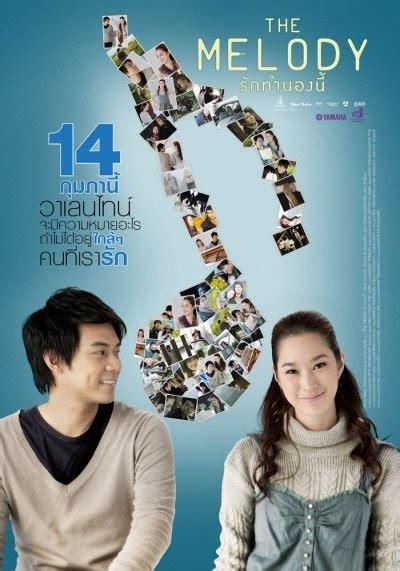 film thailand valentine sweety wise kwai s thai film journal news and views on thai