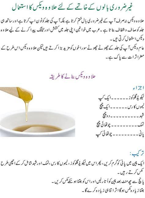 halawa wax by dr bilquis urdu totkay