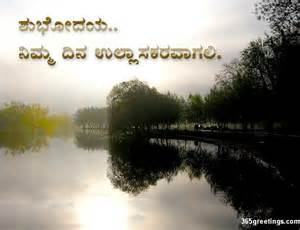 search results for ugadi good morning images kannada calendar 2015